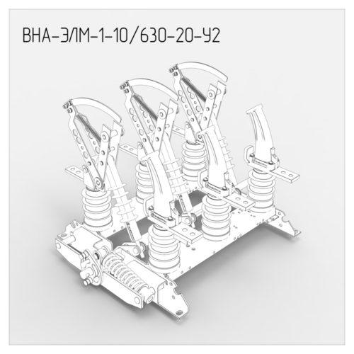 Выключатели нагрузки ВНА-ЭЛМ-1-10/630-20-У2