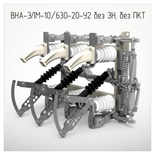 Выключатели нагрузки ВНА-ЭЛМ-10/630-20-У2 без ЗН, без ПКТ