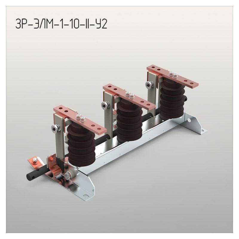 Заземляющие разъединители ЗР-ЭЛМ-10_20-II-У2