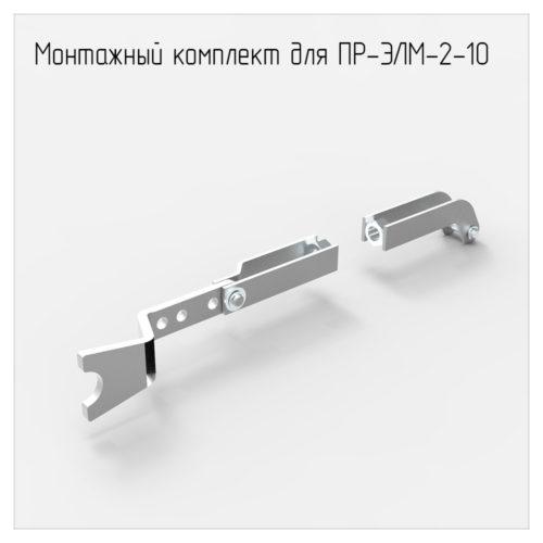 Монтажный комплект для ПР-ЭЛМ-2-10