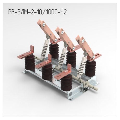 РВ-ЭЛМ-2-10/1000-У2