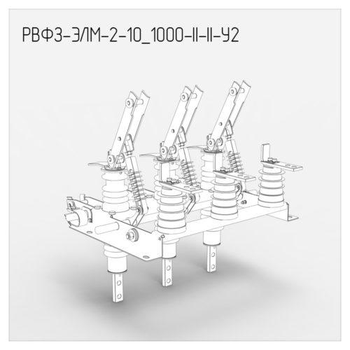 РВФЗ-ЭЛМ-2-10/1000-II-II-У2