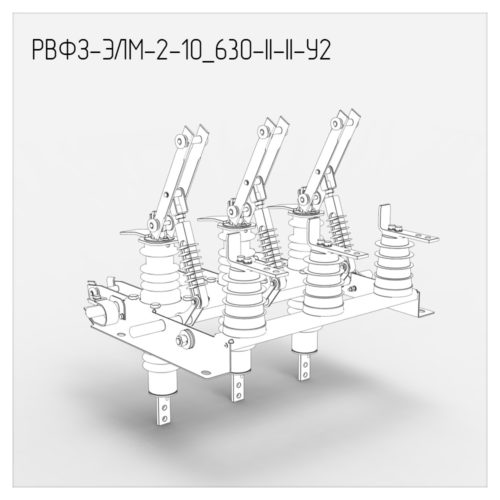 РВФЗ-ЭЛМ-2-10/630-II-II-У2