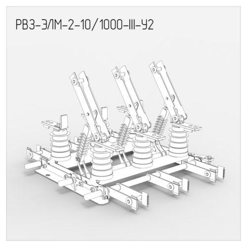 РВЗ-ЭЛМ-2-10/1000-III-У2