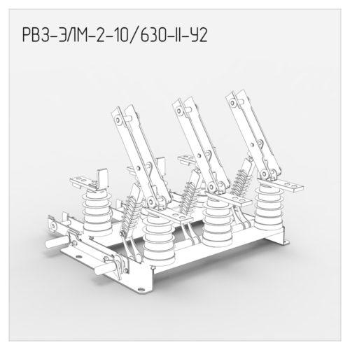 РВЗ-ЭЛМ-2-10/630-II-У2