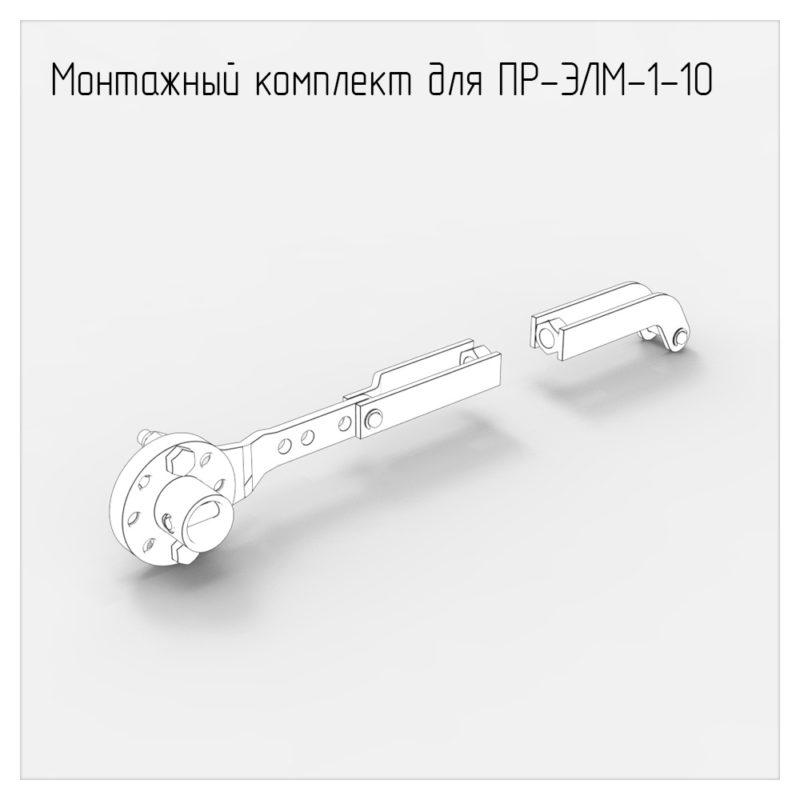 Монтажный комплект для ПР-ЭЛМ-1-10