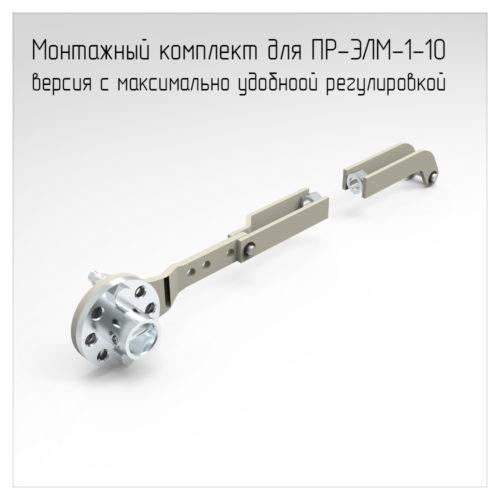 Монтажный комплект для ПР-ЭЛМ-1-10 версия с максимально удобной регулировкой