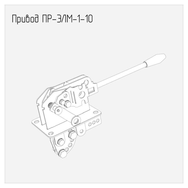 Привод ПР-ЭЛМ-1-10