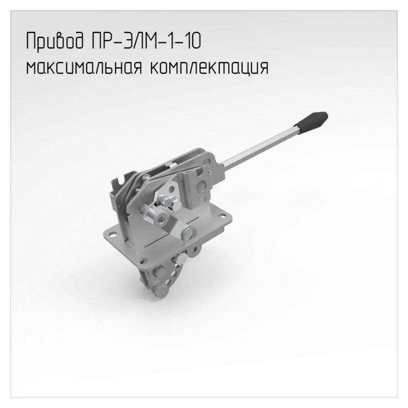 Привод ПР-ЭЛМ-1-10 максимальная комплектация