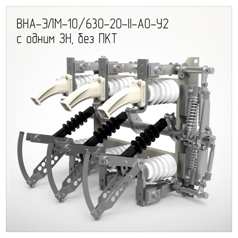 Выключатели нагрузки ВНА-ЭЛМ-10/630-20-II-АО-У2 с одним ЗН, без ПКТ