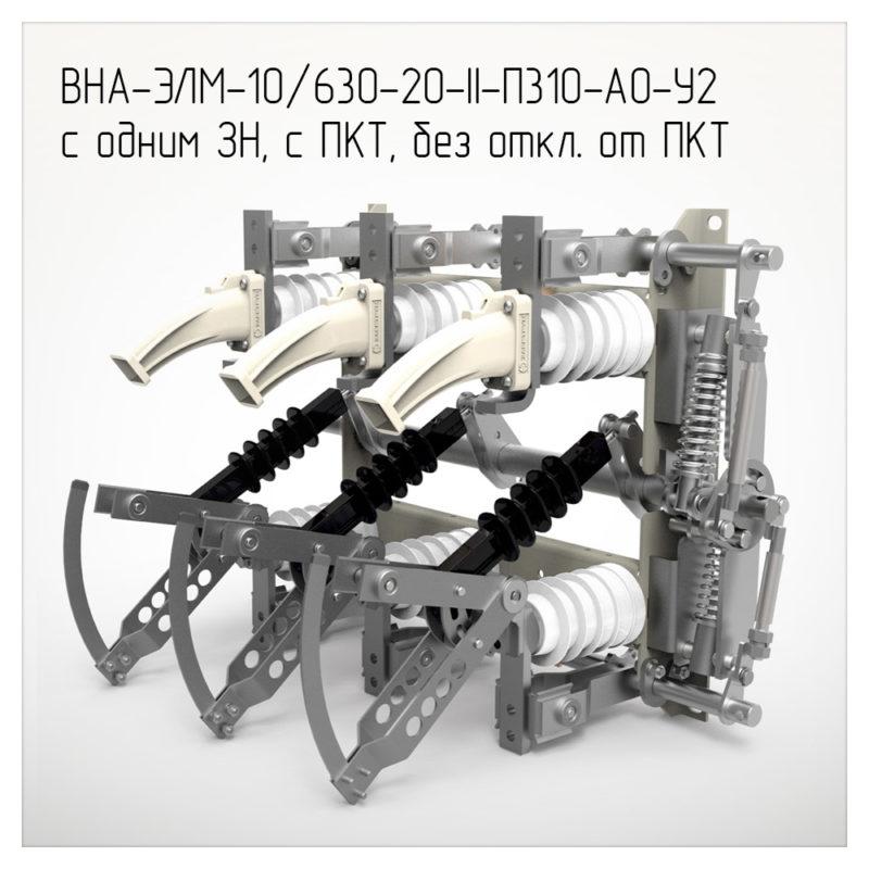Выключатели нагрузки ВНА-ЭЛМ-10/630-20-II-П310-АО-У2 с одним ЗН, с ПКТ, без откл. от ПКТ