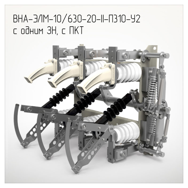 Выключатели нагрузки ВНА-ЭЛМ-10/630-20-II-П310-У2 с одним ЗН, с ПКТ