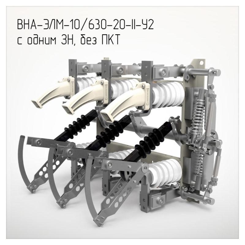 Выключатели нагрузки ВНА-ЭЛМ-10/630-20-II-У2 с одним ЗН, без ПКТ