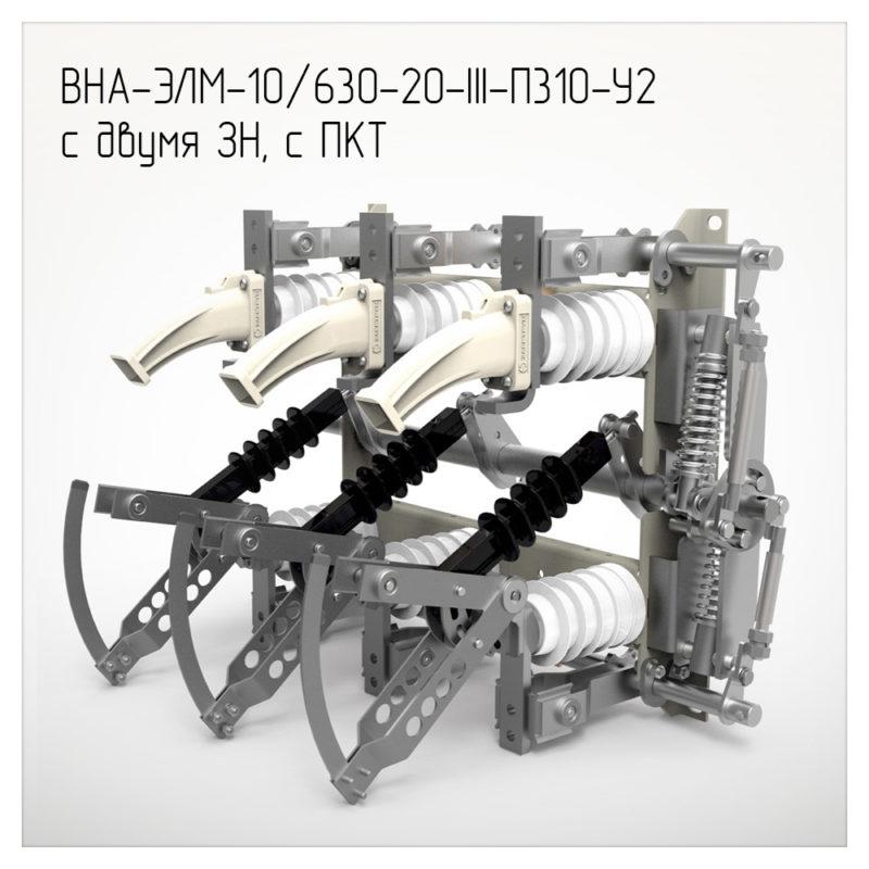 Выключатели нагрузки ВНА-ЭЛМ-10/630-20-III-П310-У2 с двумя ЗН, с ПКТ