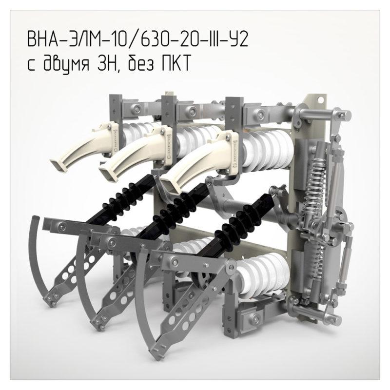 Выключатели нагрузки ВНА-ЭЛМ-10/630-20-III-У2 с двумя ЗН, без ПКТ
