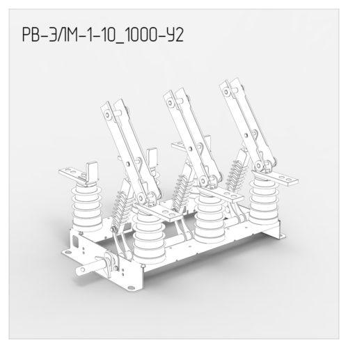 РВ-ЭЛМ-1-10/1000-У2