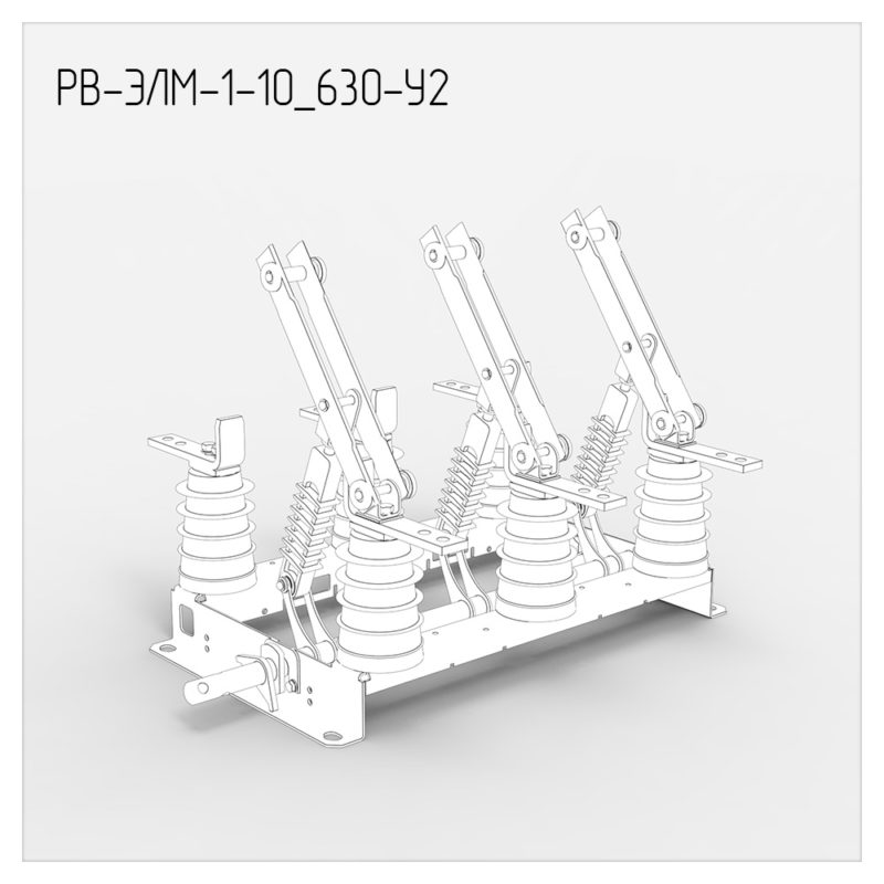 РВ-ЭЛМ-1-10/630-У2