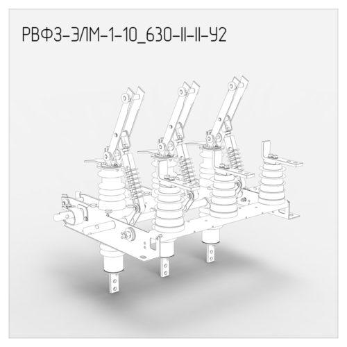 РВФЗ-ЭЛМ-1-10/630-II-II-У2