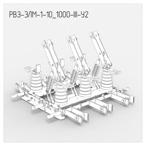 РВЗ-ЭЛМ-1-10/1000-III-У2