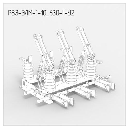 РВЗ-ЭЛМ-1-10/630-II-У2