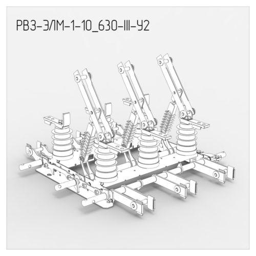 РВЗ-ЭЛМ-1-10/630-III-У2