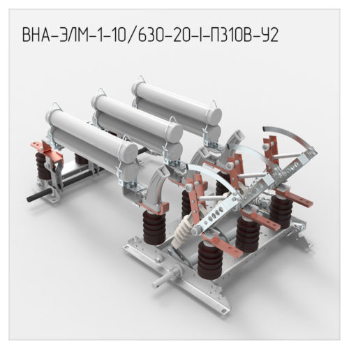 Выключатели нагрузки ВНА-ЭЛМ-1-10/630-20-I-П310В-У2