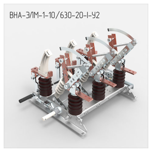 Выключатели нагрузки ВНА-ЭЛМ-1-10/630-20-I-У2