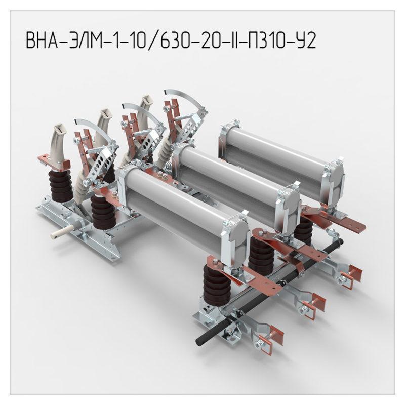 Выключатели нагрузки ВНА-ЭЛМ-1-10/630-20-II-П310-У2
