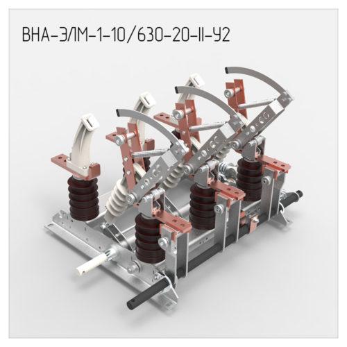 Выключатели нагрузки ВНА-ЭЛМ-1-10/630-20-II-У2