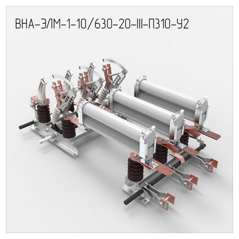 Выключатели нагрузки ВНА-ЭЛМ-1-10/630-20-III-П310-У2