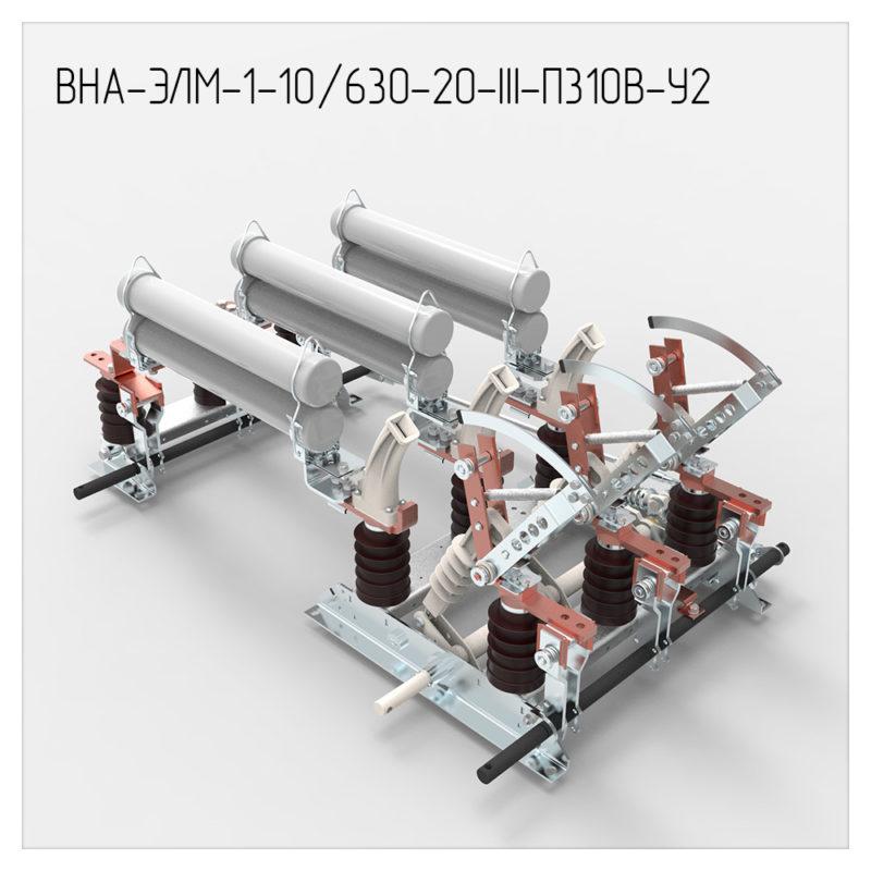 Выключатели нагрузки ВНА-ЭЛМ-1-10/630-20-III-П310В-У2