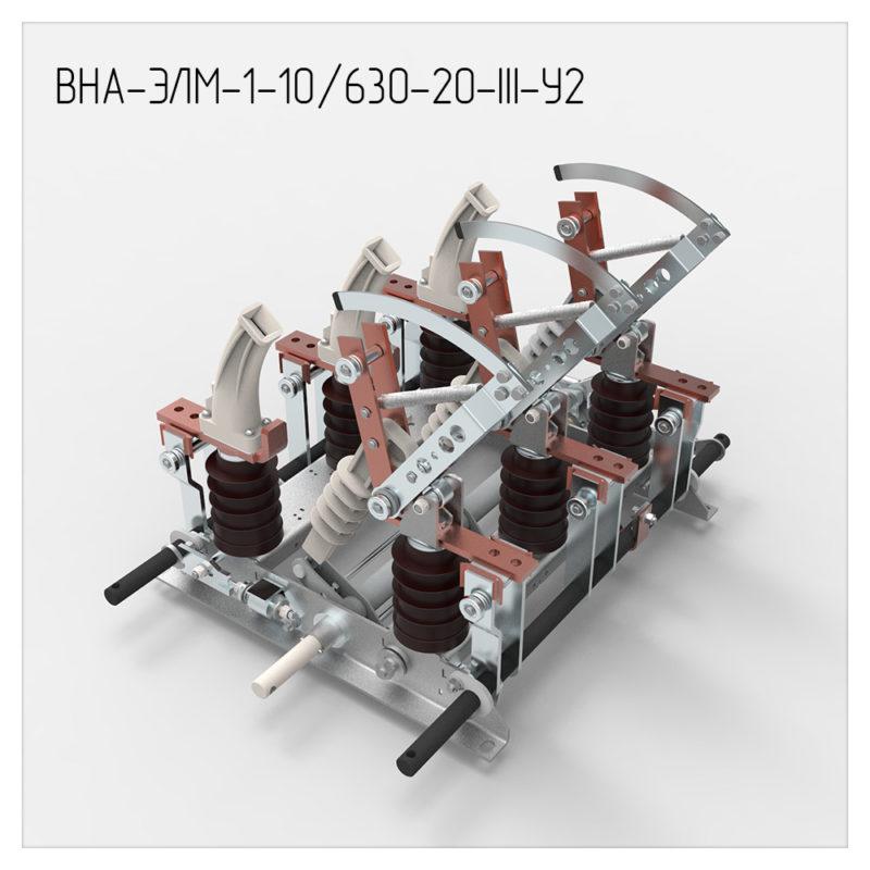Выключатели нагрузки ВНА-ЭЛМ-1-10/630-20-III-У2